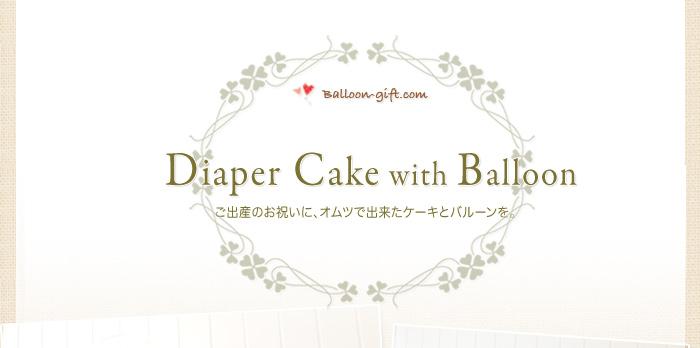 赤ちゃんが生まれたら。オムツケーキを贈りましょう! バルーンでできたオムツケーキ、大人気です