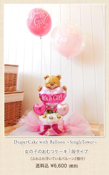 オムツケーキ 1段 女の子の出産祝い