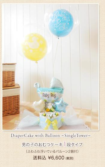 オムツケーキ 1段 男の子のご出産祝いに