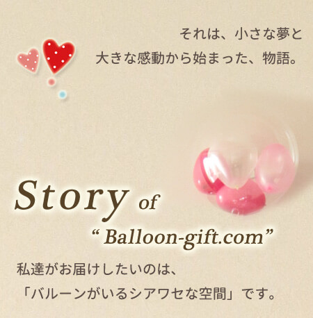 Story of Balloon-gift.com