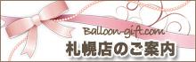 バルーンギフト 札幌店