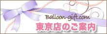 バルーンギフト 東京店