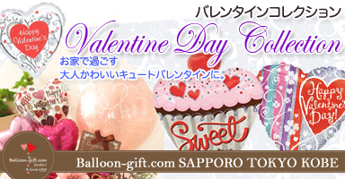 バレンタインバルーンコレクション