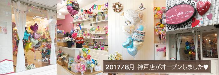 神戸店がオープンしました