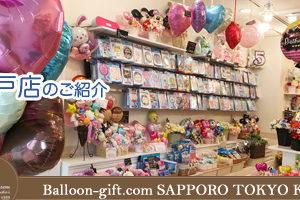 神戸店ご紹介(2)