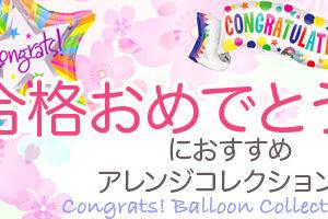 春の合格祝いにおすすめ★バルーン電報 コレクション