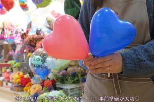 「ハートのゴム風船が丸くなってしまってハート型にならない」現象を回避するコツ 【Tips for Latex Balloon 】
