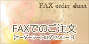 バルーン電報 FAXでのご注文シートをダウンロード