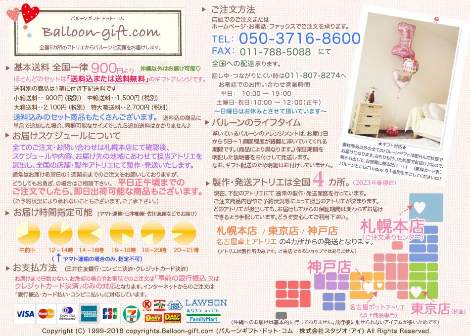 バルーンギフト バルーン電報 札幌店と東京店があります 神戸・名古屋・京都・福岡にもアトリエあり